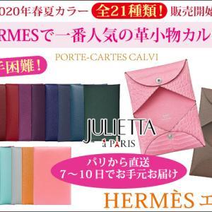 エルメスの大人気カードケース・カルヴィ2020春夏コレクション新カラーパリから販売開始♪