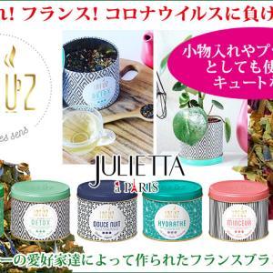 6月15日 本邦初公開!パリコレモデル愛用のパリで今一番人気のハーブティー♪健康美容ブログ