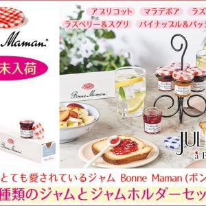 7月30日 夏の朝食&ランチが華やかに!ボンヌママンの5つのミニジャムセット♪パリブログ