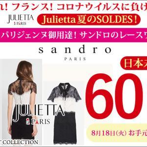 8月10日 60%OFF!パリsandroサンドロのリトルブラックドレスは大人な可愛いワンピース