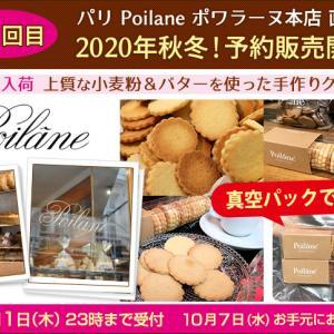 9月28日 第1回 ポワラーヌの名物クッキー予約販売開始!芸能人&モデル御用達のパリのパン屋さん