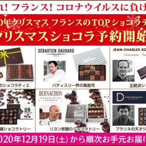 11月25日 ロックダウン解除!本日予約開始!クリスマス用のショコラ・チョコレートBOX♪パリブ