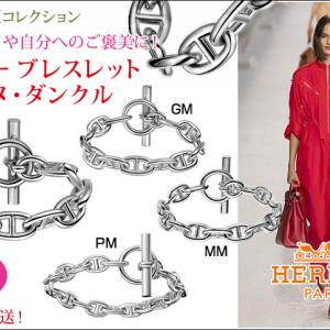 その1 パリ・エルメスのブレスレット シェーヌダンクルのサイズはPM,MM,GM,TGMの4種♪