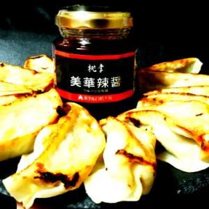 ●ホテル日航大阪 中国料理桃季の特製豆板醤が美味♡おうちで楽しむホテルグルメがお土産にオススメ♪