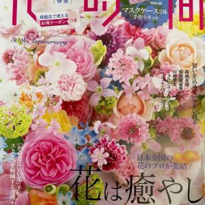 花時間30th Anniversary記念号発売です!!