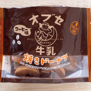 オブセ牛乳 焼きドーナツ(コーヒー味) @ツルヤ