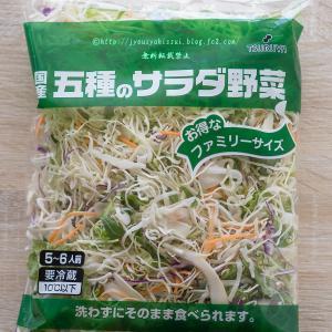 国産5種野菜サラダミックス @ツルヤ