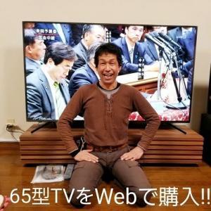 【リノベ20200218】大型テレビ65型をWEBで購入❣