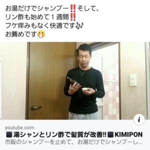 【サプライズ20200227】湯シャン&リン酢の効果❣【KimiponFactory】