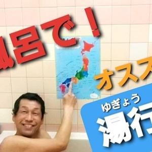 【日記20200327】100円ショップの《にほんちず》を14年間❣【KimiponFactory】