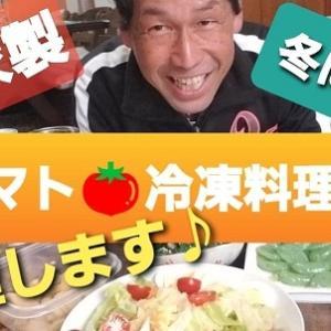 【夫婦二人食20200331】夏に収穫したトマト🍅を《まるごと冷凍》❣【KimiponFactory】