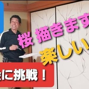 【リノベ20200403】今回[#2]和室の襖に桜絵を描くの巻♪仕上げ編。