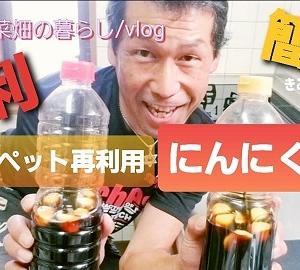 【日記20200609】《にんにく醤油》をご紹介❣【KimiponFactory】
