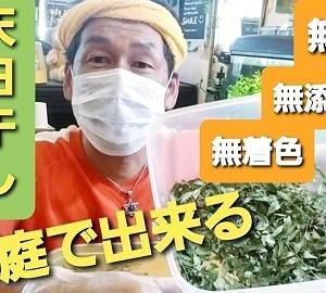 【通販品20200612】《山椒の葉っぱ》を健康茶❣【KimiponFactory】