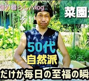 【日記20200623】竹で支柱作りしました❣【KimiponFactory】