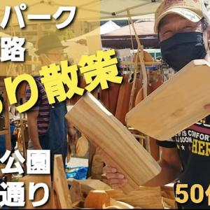【休日20210918/30℃】第5回2021autumnロハスパーク姫路❣【きみぽんひろば。】