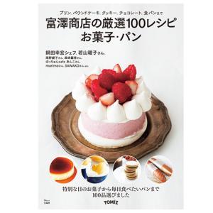 ⭐️ '富澤商店の厳選100レシピ お菓子・パン'