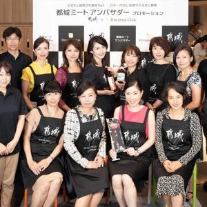 ⭐️宮崎都城ミートアンバサダーに選任されました