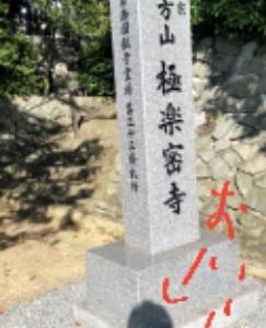 西方山極楽密寺(大阪府泉南市)