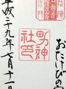 男神社(大阪府泉南市)の御朱印