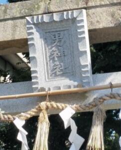 男神社(大阪府泉南市)