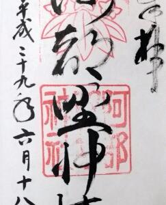 阿倍野神社の御朱印