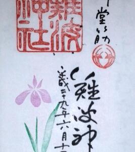 菖蒲が有名な難波神社の御朱印は社務所でもらう