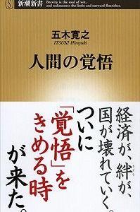 作家の五木宏之氏