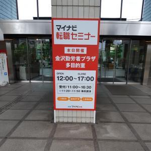 マイナビ転職セミナー金沢