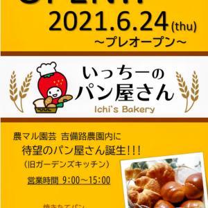 いっちーのパン屋さん OPEN!! の巻