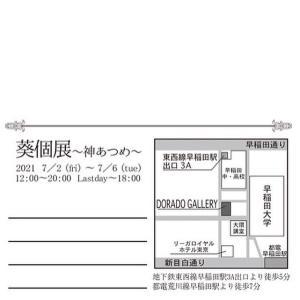 """""Aoi Solo Exhibition 〜神あつめ〜""に行って参りました"""