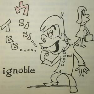 Ig Nobel から語彙を広げよう