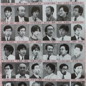30年前の代ゼミ英語講師陣