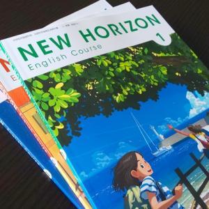 『NEW HORIZON』改訂版!