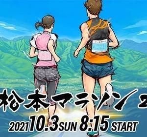 松本マラソンへ!