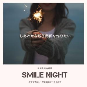 SMILE NIGHTスタートします。