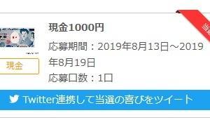 ドリームメールから、当選の1000円が届きました