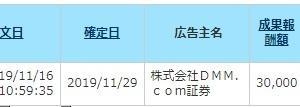 優しすぎた案件で3万円の報酬を頂きました