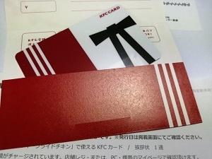 お得に購入したKFCカードが届きました!