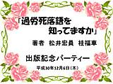 №346 過労死落語の本の出版記念パーティー盛大に開かれる