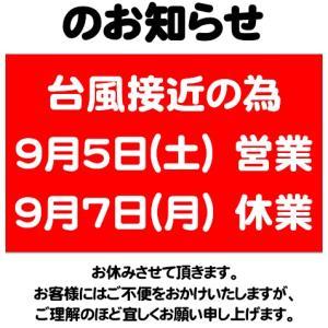 台風が迫っています(-_-;)7日月曜日は臨時休業日