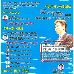 本日開催!ドリプラ長崎復活祭