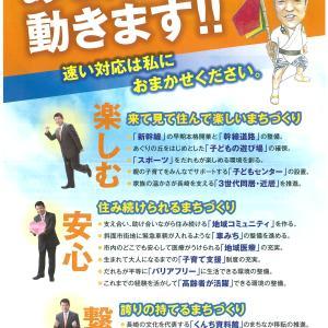 明日は選挙に行こう!!長崎を変えるために