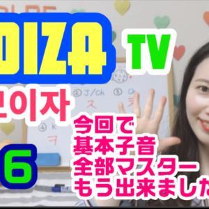 韓国語 YouTubeレッスン#6【基本子音7個】