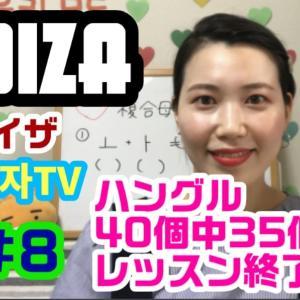 韓国語 YouTubeレッスン#8【複合母音】