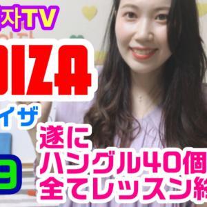 韓国語 YouTubeレッスン#9【全ハングル終了】