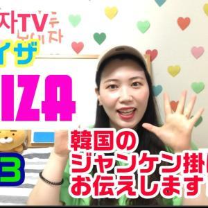 韓国語 YouTubeレッスン#13【ジャンケン】