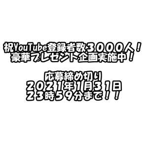 【プレゼント企画】祝YouTubeチャンネル登録者数3000人!