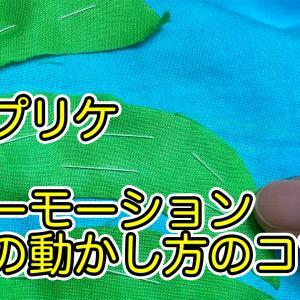 【動画】#125 アップリケのスローモーション&アップリケの針の動かし方のコツ等