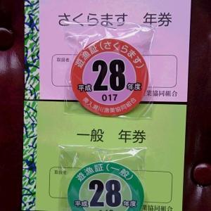 奥入瀬川漁協の遊漁券
